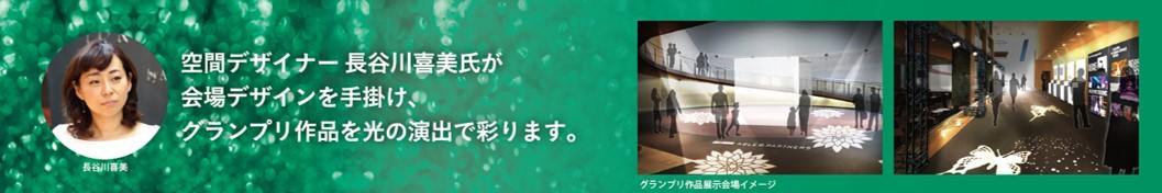 空間演出_長谷川喜美_ベルベッタデザイン.jpg
